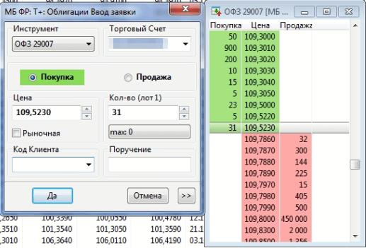 Ввод заявки на покупку ОФЗ-ПК в QUIK